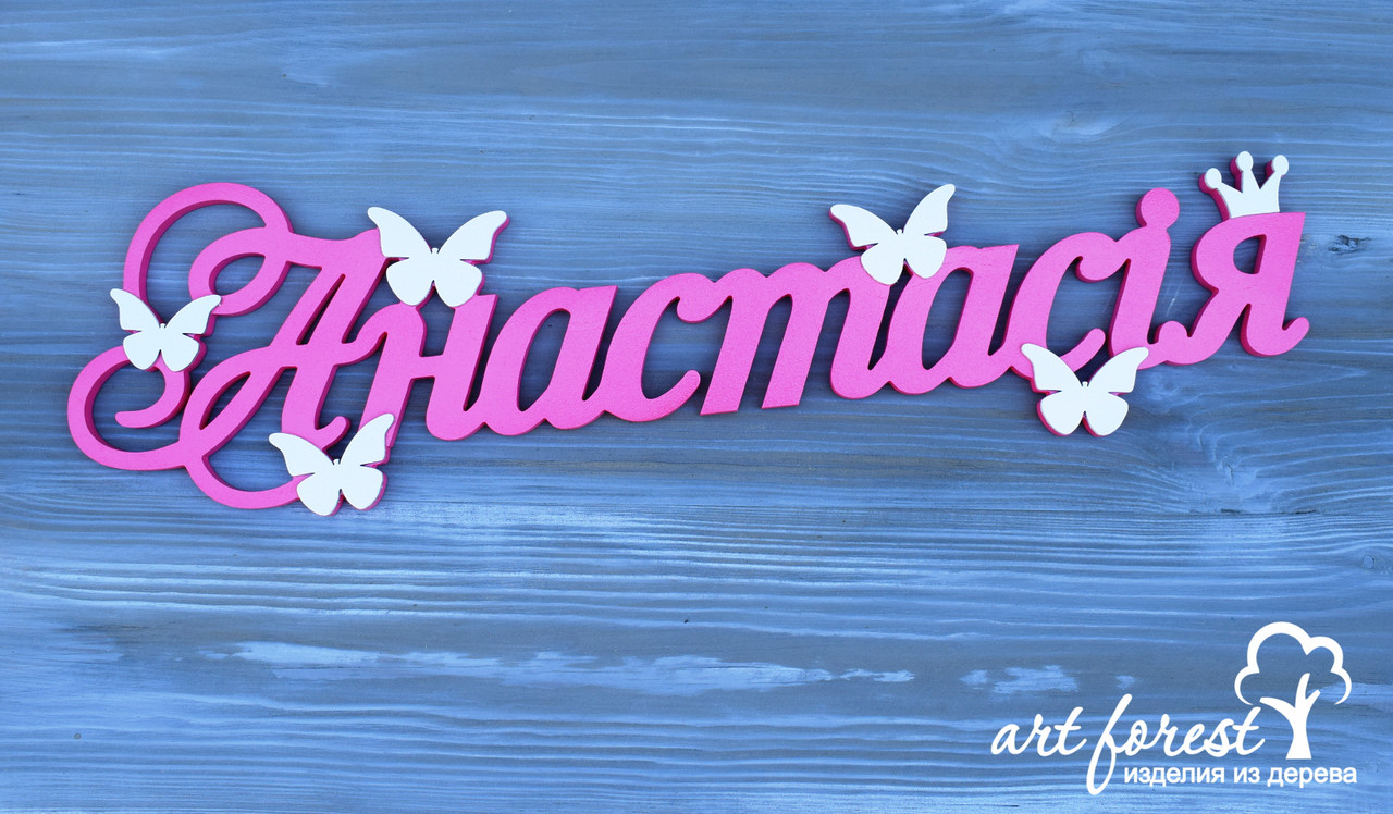 Декоративное имя из дерева (Анастасия)