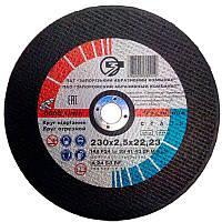 Круг отрезной 230х2,5х22 по металлу Запорожабразив | Диск відрізний на болгарку 230 мм | ZAK2302522