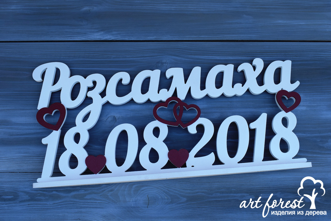 Свадебная дата из дерева