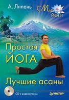 Липень Андрей Простая йога. Лучшие асаны