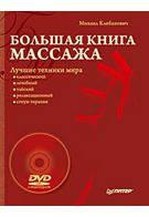 Большая книга массажа. Лучшие техники мира (+DVD с видеокурсом)