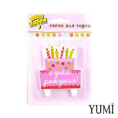 """Свеча для торта Сладкий праздник """"Торт со свечками С Днем рождения"""""""