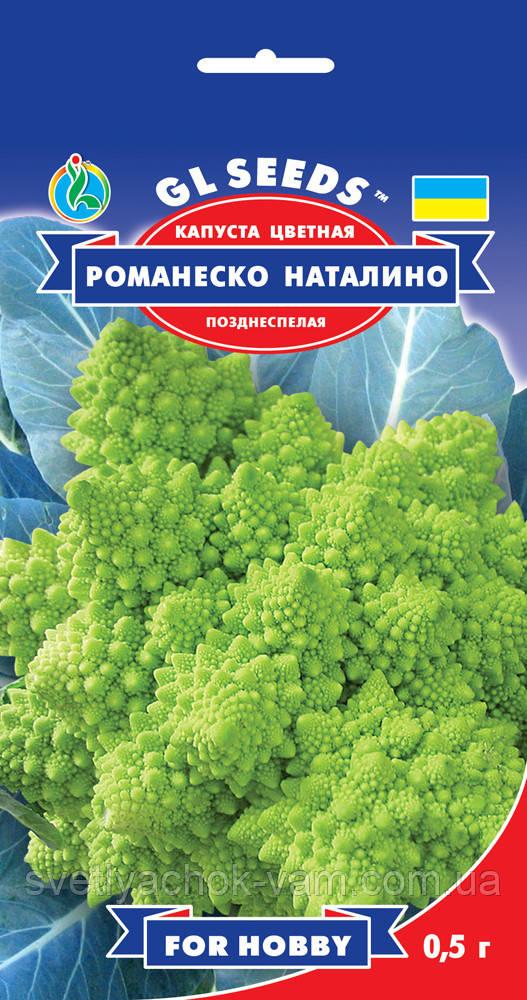 Капуста Романеско Наталино экзотический позднеспелый высокоурожайный сорт, упаковка 0,5 г