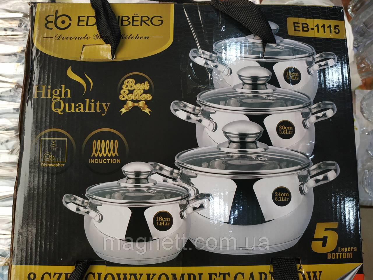 Набор посуды Edenberg EB-1115 из 8 елементов c 5слойным дном