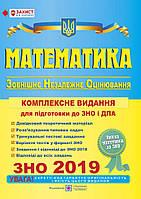 ЗНО 2019. Математика. Комплексна підготовка, Капиносов А.
