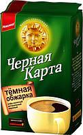"""""""Черная карта"""" Кофе молотый темная обжарка 225гр"""