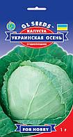 Капуста Украинская Осень среднепоздний холодостойкий сорт универсального назначения, упаковка 1 г