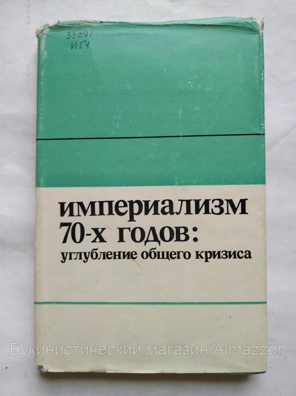 Империализм 70-х годов. Углубление общего кризиса