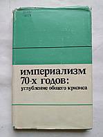 Империализм 70-х годов. Углубление общего кризиса, фото 1