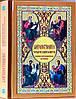 Благовествование четырех Евангелистов, сведенное в одно последовательное повествование. Гладков Б.И.