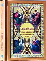 Благовествование четырех Евангелистов, сведенное в одно последовательное повествование. Гладков Б.И., фото 1