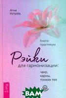 Ручира Атма Рэйки для гармонизации: чакр, кармы, тонких тел. Книга-практикум