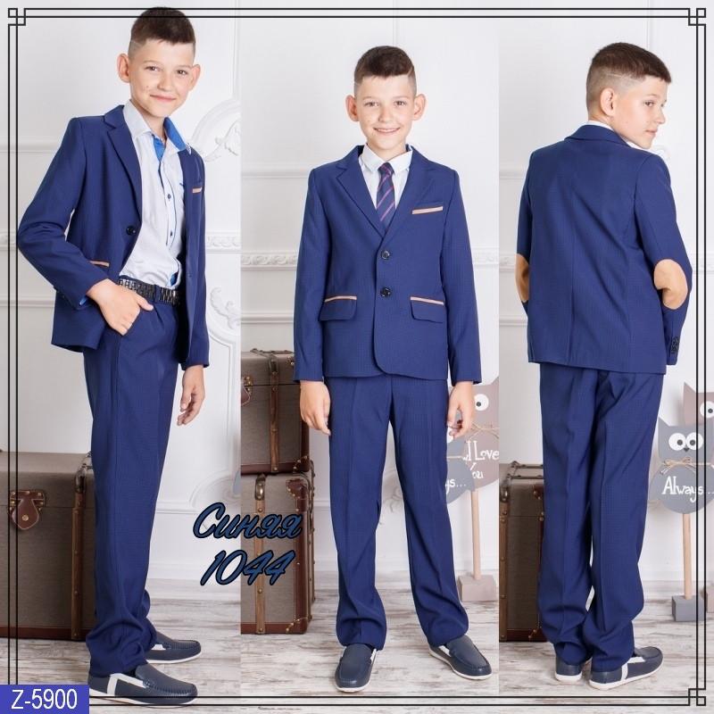 Костюм школьный для мальчика синий с латками 128, 134, 140, 146