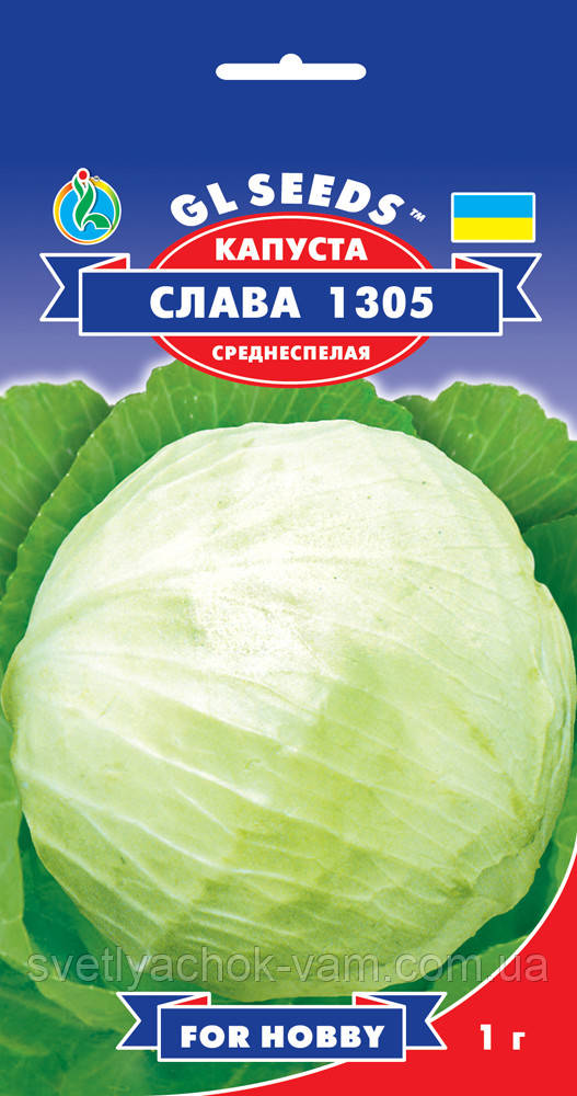 Капуста Слава cреднеспелый сорт белокочанный для свежего использования и квашения, упаковка 1 г