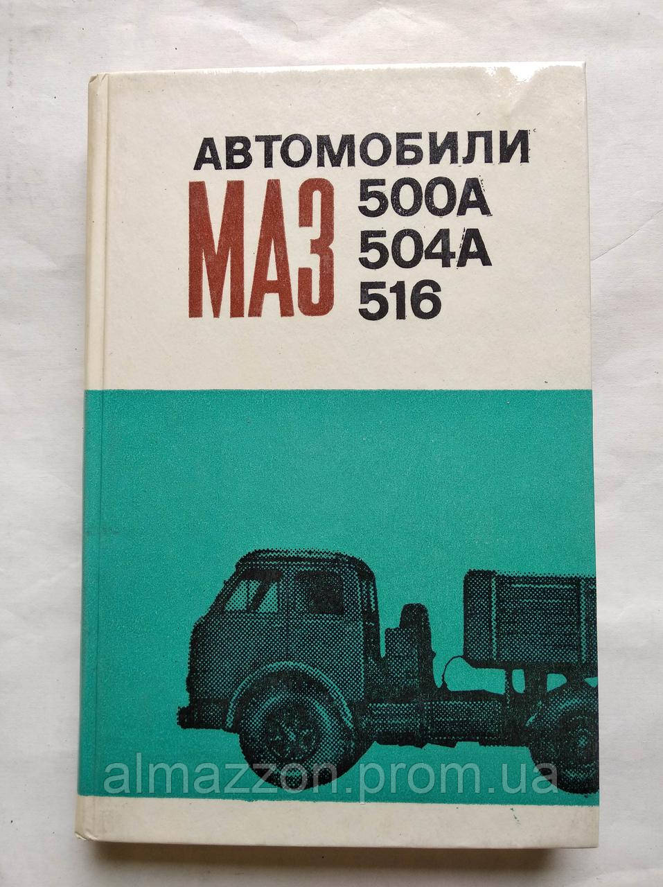 Автомобили МАЗ-500А, 504А, 516. Устройство и техническое обслуживание