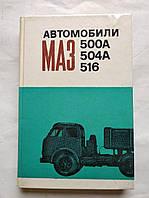 Автомобили МАЗ-500А, 504А, 516. Устройство и техническое обслуживание, фото 1