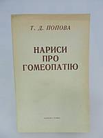 Попова Т.Д. Нариси про гомеопатію. Записки лікаря-гомеопата (б/у).
