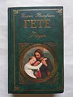Иоганн Гете Фауст, фото 1
