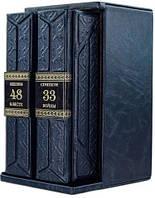 Грин Р. (48 законов власти. 33 стратегии войны) (Robbat blue) (в 2 томах)