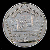 Монета Сирии 5 фунтов 1996 г.
