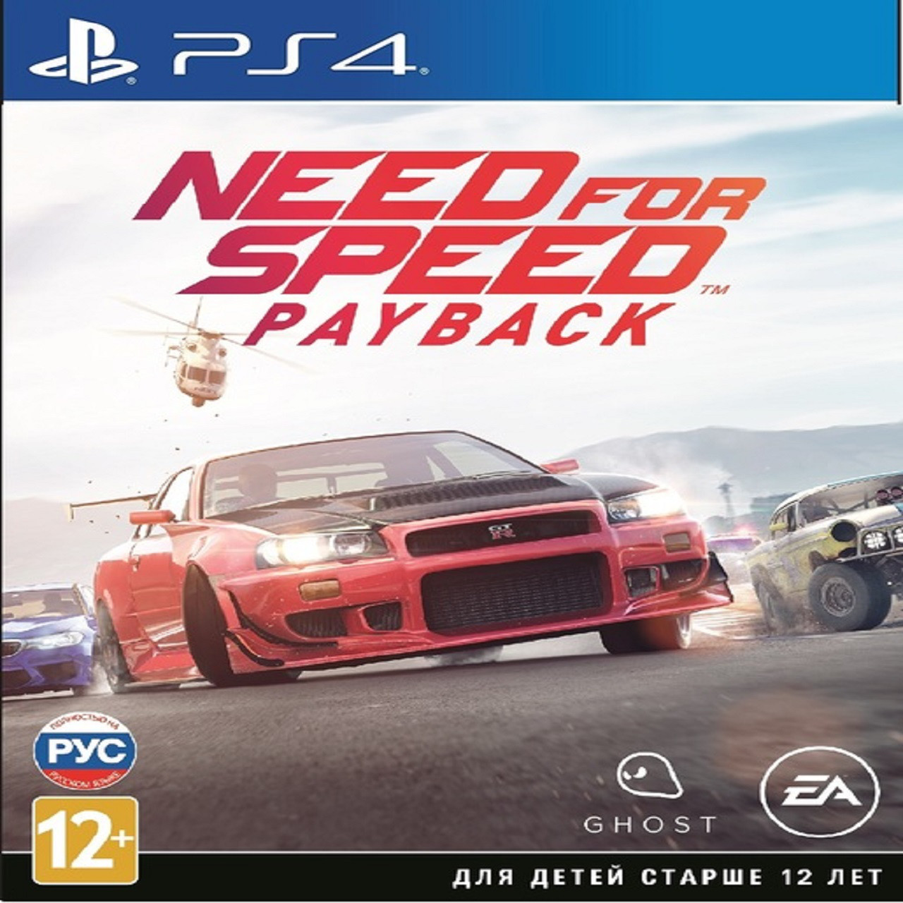 Need for Speed Payback RUS PS4