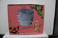 Соковарка алюмінієва на 8 літрів ,Росія, фото 1