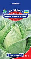 Капуста Сердце Большого Быка оригинальный среднепоздний высокоурожайный сорт, упаковка 0.5 г