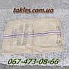 Джутовые мешки бу (Кубинские)