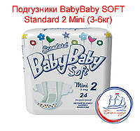 Подгузники BabyBaby SOFT Standard 2 Mini (3-6кг) 24шт