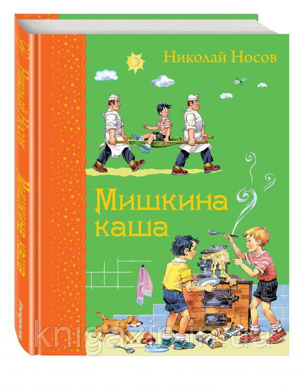 Носов Николай: Мишкина каша