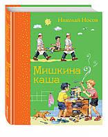 Носов Николай: Мишкина каша, фото 1