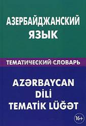 Азердайджанский язык (Azərbaycan)    Тематический словарь   Живой язык