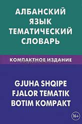 Албанский язык (shqiptar) | Тематический словарь. Компактное издание | Живой язык