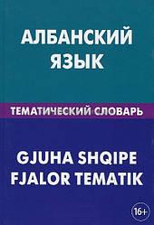 Албанский язык (shqiptar) | Тематический словарь | Живой язык