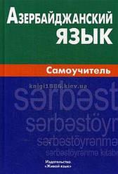 Азердайджанский язык (Azərbaycan)   Самоучитель   Живой язык
