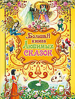 Большая книга любимых сказок. Иллюстрации Тони Вульф