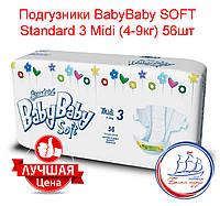 Подгузники BabyBaby SOFT Standard 3 Midi (4-9кг) 56шт ОПТ