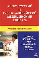 Английский язык (English) | Медицинский словарь. Компактное издание | Живой язык