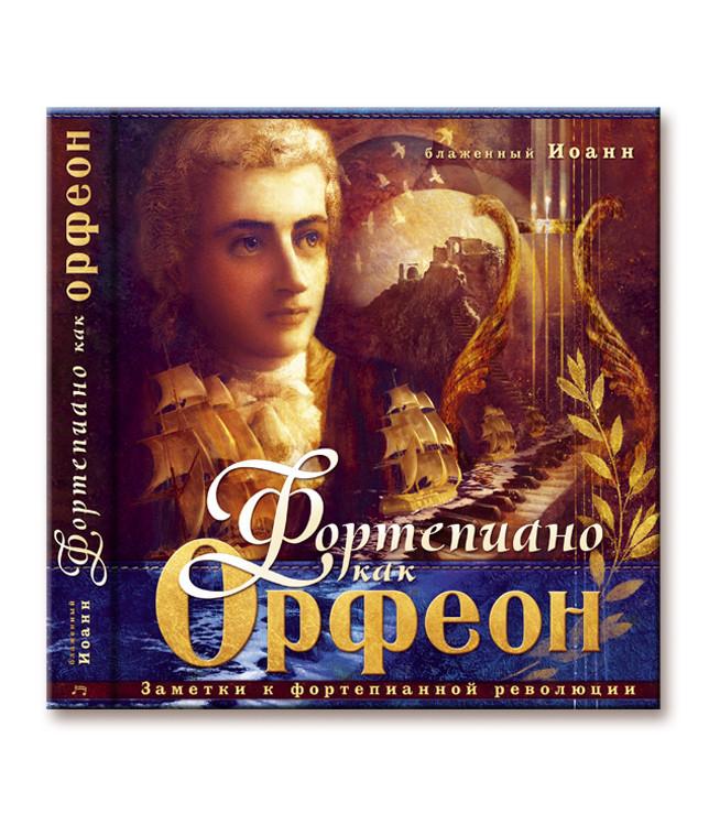 Фортепиано как орфеон (ІI издание) (рус. язык)