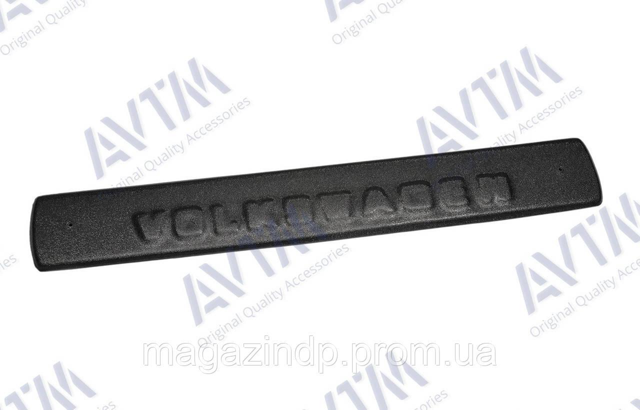 Зимняя накладка (матовая) Volkswagen T5 2003-2009 (бампер короткая на среднюю) Код:185628890