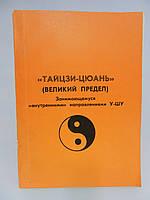 «Тайцзи-цюань» (великий предел). Занимающемуся внутренними направлениями у-шу (б/у)., фото 1