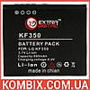 Аккумулятор LG KF350 | Extradigital