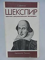 Шенбаум С. Шекспир. Краткая документальная биография (б/у).