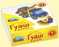 """Гуашь """"Любимые игрушки"""" 9 цветов 10 мл. Гамма Украины"""