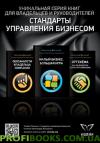 Полный комплект книг Александра Высоцкого