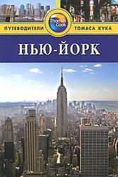 Нью-Йорк. Путеводители Томаса Кука