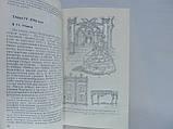 Черепахина А.Н. История художественной обработки изделий из древесины (б/у)., фото 7