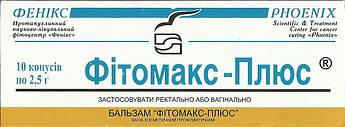 Свечи фитомакс плюс (реаферон),  №10