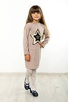 Платье детское Софи звезда пудра