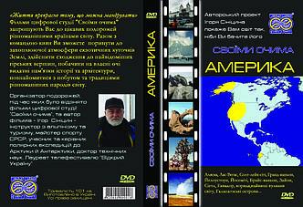 Америка. Своїми очима DVD